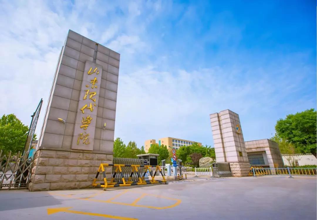 山东现代学院2